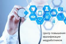 Центр повышения квалификации и профессиональной переподготовки специалистов здравоохранения